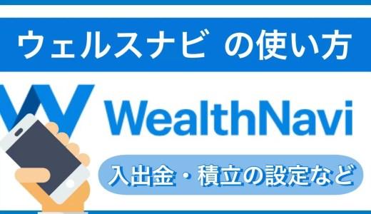 ウェルスナビの使い方(入金・出金方法、積立のやり方・設定変更)を解説