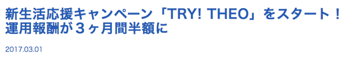 新生活応援キャンペーン「TRY! THEO」