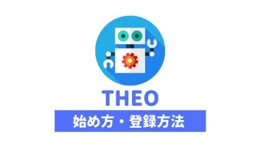THEO(テオ)の始め方!登録方法・口座開設のやり方を画像付きで解説。