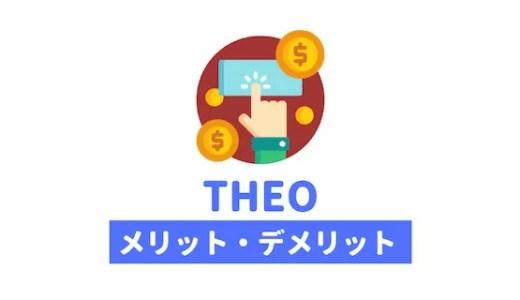 THEO(テオ)の特徴・メリット・デメリット・口コミを解説