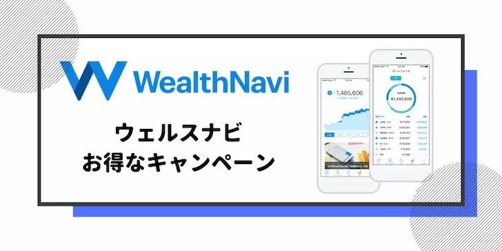 WealthNavi(ウェルスナビ)のキャンペーン