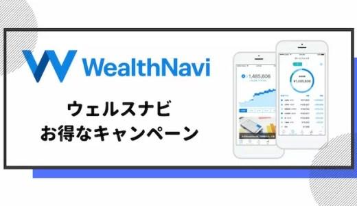 【2020年】WealthNavi(ウェルスナビ)のお得なキャンペーン
