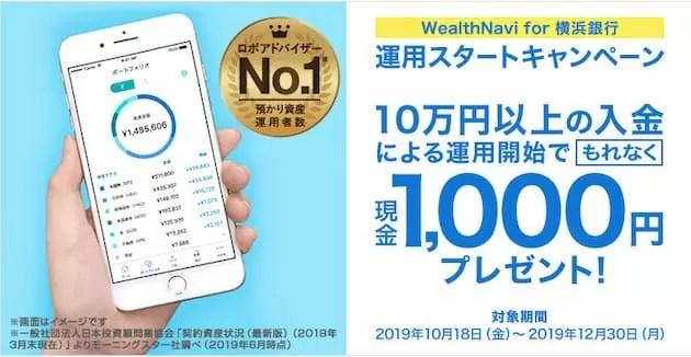 ウェルスナビfor横浜銀行の運用スタートキャンペーン