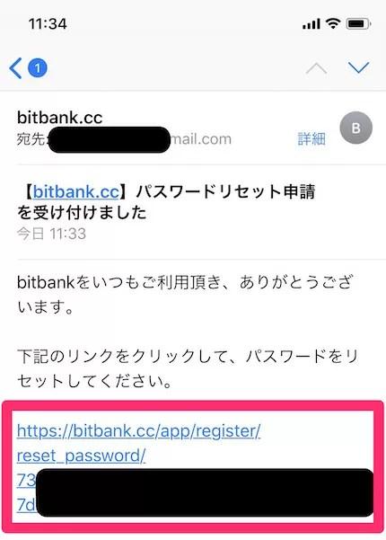 bitbankログインパスワードの変更方法