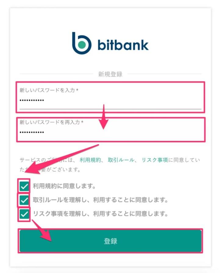 bitbankの口座開設・パスワードを設定