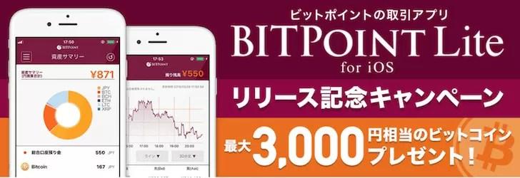 ビットポイントiOS公式アプリリリース記念キャンペーン