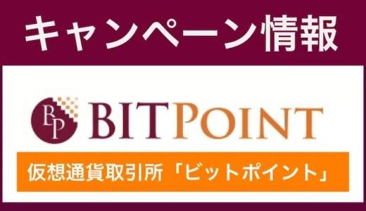 BITPoint(ビットポイント)のキャンペーンの詳細について