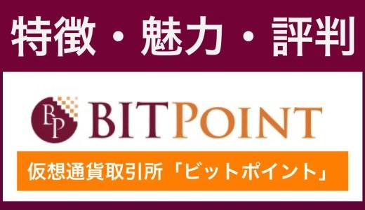 BITPoint(ビットポイント)とは?メリット・デメリット・口コミについて