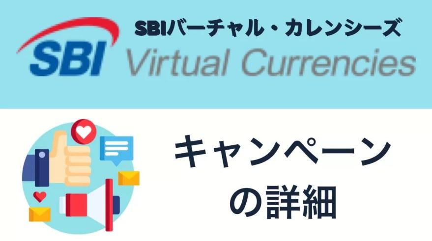 SBIバーチャルカレンシーズ(SBIVC)のキャンペーン