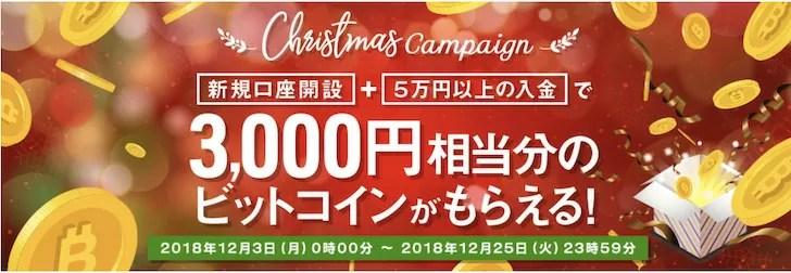 bitpointのクリスマスキャンペーン