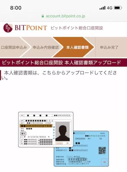 bitpointに身分証をアップロード