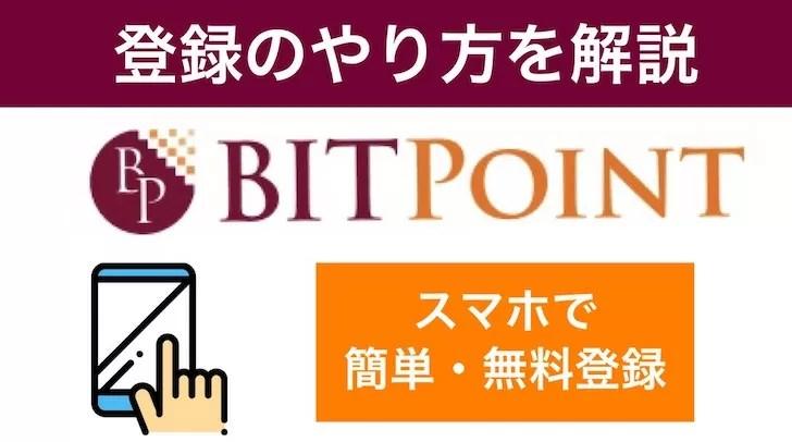 BITPoint(ビットポイント)の始め方。登録のやり方