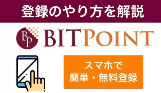 BITPoint(ビットポイント)の始め方!登録方法・口座開設のやり方を解説