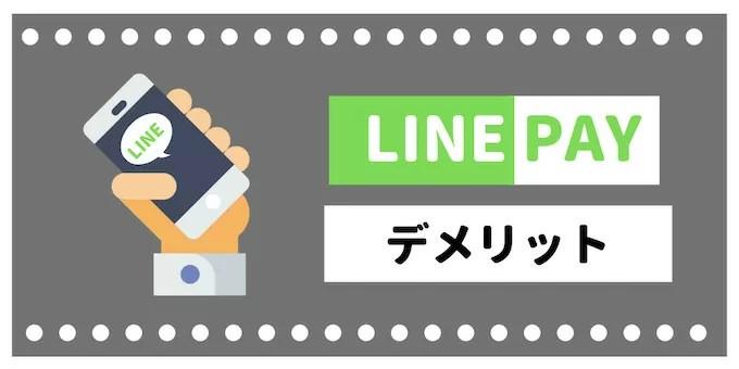 LINEPay(ラインペイ)のデメリット