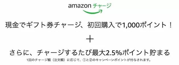 Amazonギフト券にチャージしてポイントゲット