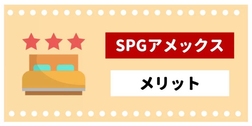 SPGアメックスのメリット