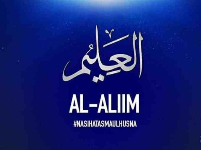 Al 'Aliim Yang Maha Mengetahui