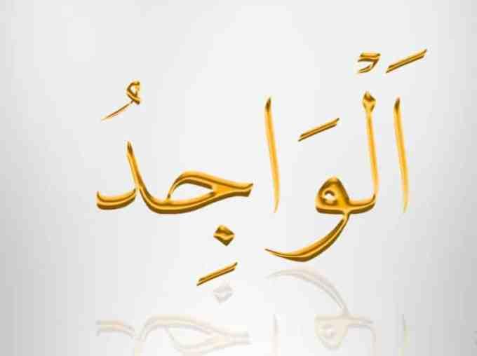 Al Waajid Yang Maha Penemu