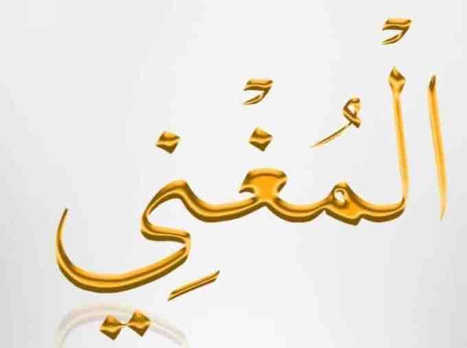 Al Mughnii Yang Maha Pemberi Kekayaan