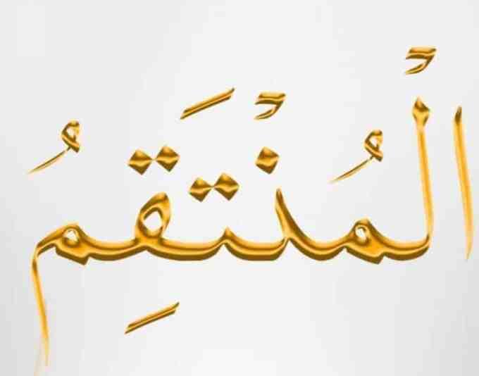 Al Muntaqim Yang Maha Pemberi Balasan