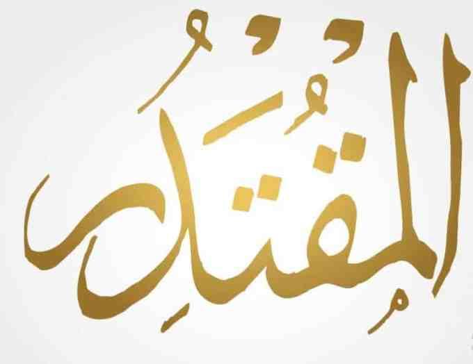 Al Muqtadir Yang Maha Berkuasa