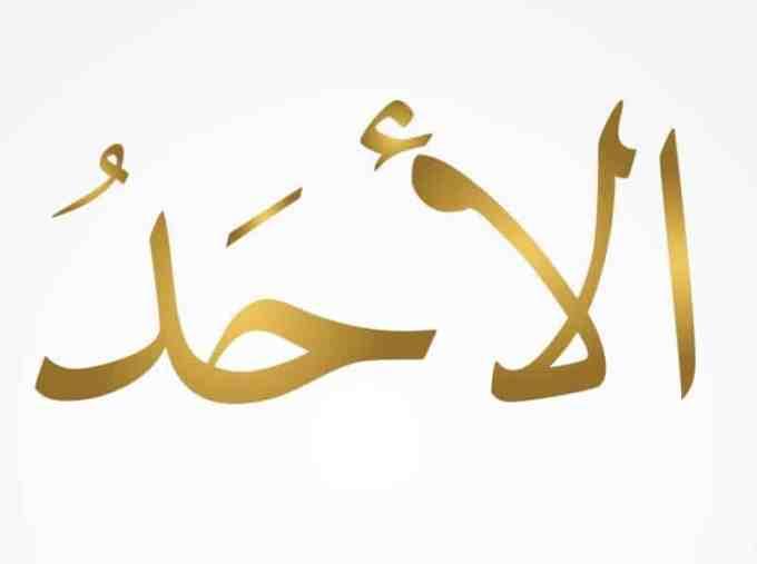 Al Ahad Yang Maha Esa