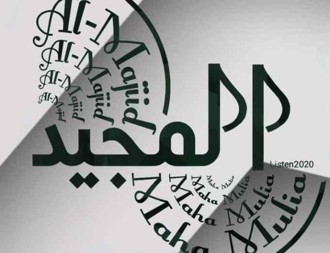 Al Majiid Yang Maha Mulia