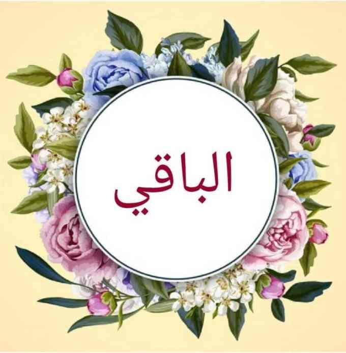 Al Baaqii Yang Maha Kekal