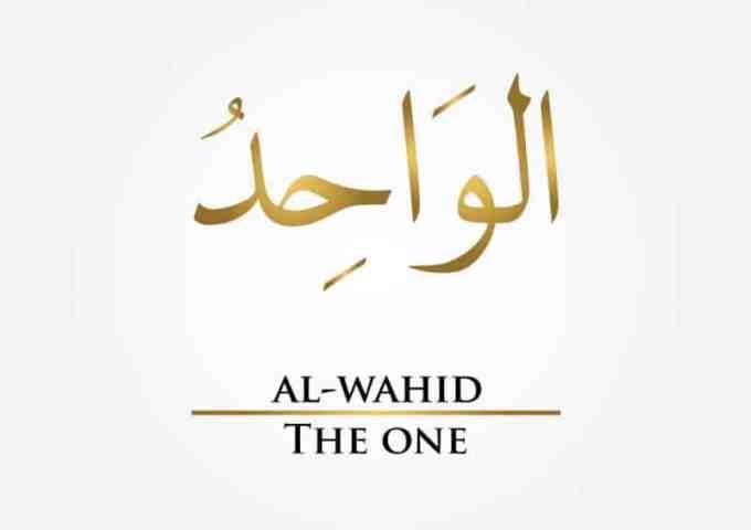 Al Wahid Yang Maha Tunggal