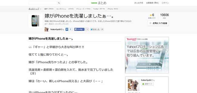 iphone_sentaku