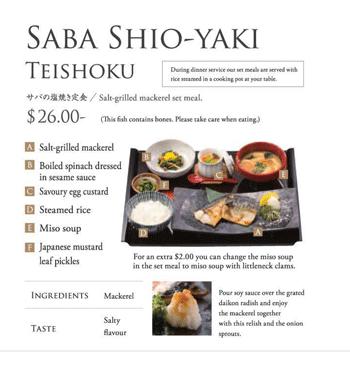 サバの塩焼き定食がなんと2500円