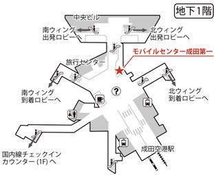 モバイルセンター 成田第一