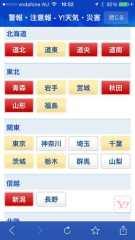 災害アプリ-Yahoo天気