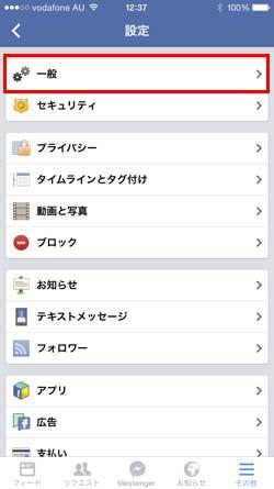 Faceboookアプリのパスワード変更と2段階認証の設定方法3