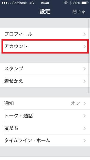 LINEのパスワード変更2
