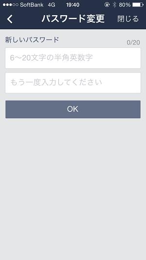 LINEのパスワード変更5