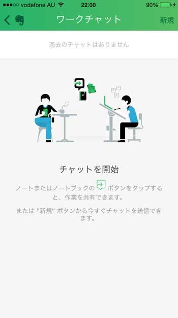 エバーノート新機能「WorkChat」