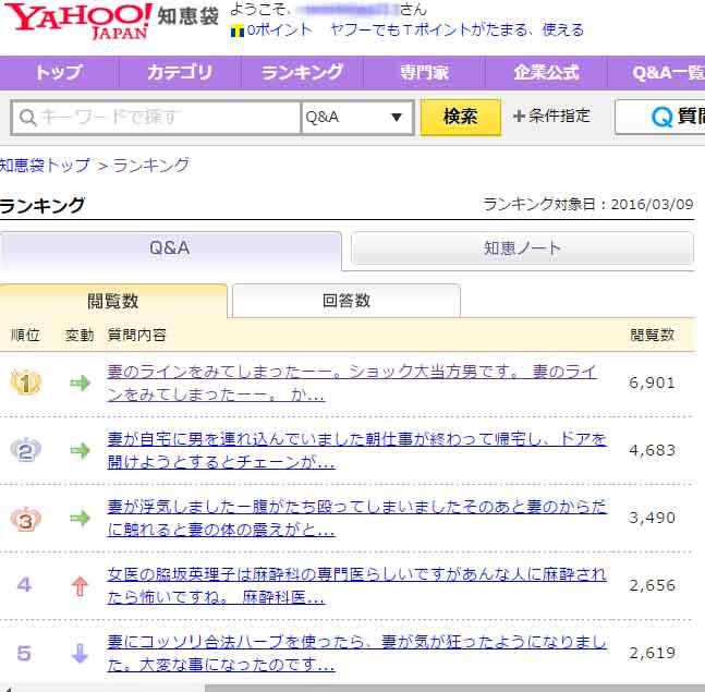 Yahoo-chiebukuro