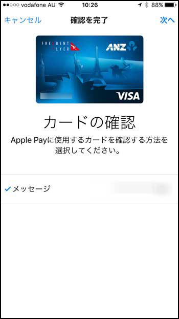 apple-pay6