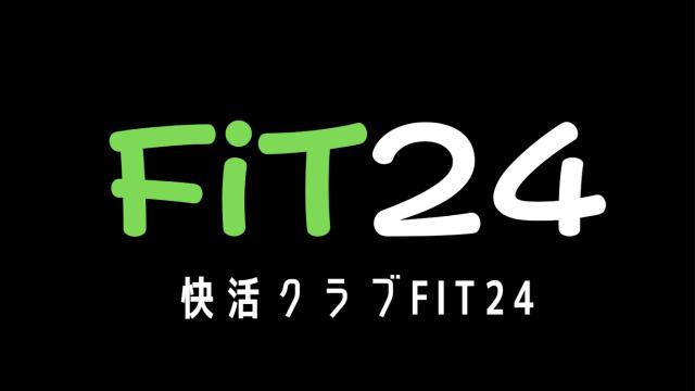 フィット24