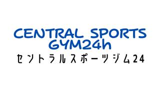 セントラルスポーツジム24