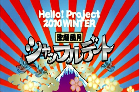Hello Project Shuffle 2010 Title