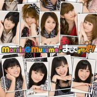 Morning Musume Maji Desu ka Ska Limited D