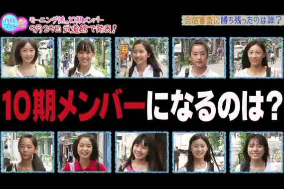 Morning Musume Audition Final 10