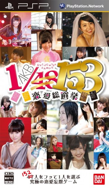 AKB48 3rd Dating Game