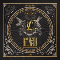 CL The Baddest Female Cover