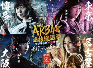 AKB48 37th Single General Election Poster
