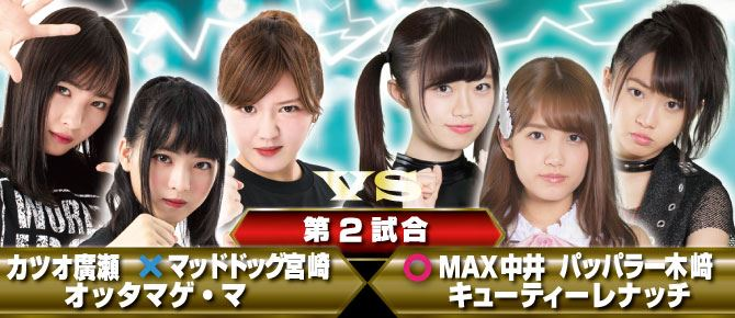 WIP Climax Match 2