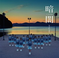 STU48 Kurayami Type Theater Ed