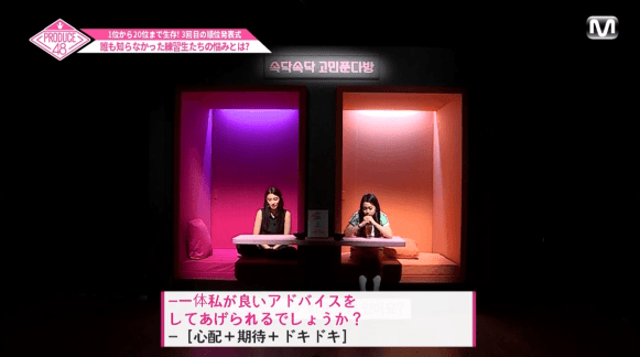 PRODUCE48-EP11-56